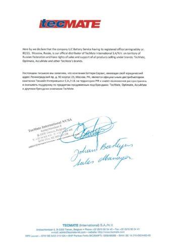 Tecmate distributor letter 353x500 - Дистрибуция