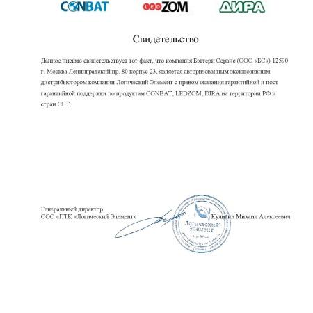 svidetelstvo BS distribyutor 450x450 - Дистрибуция