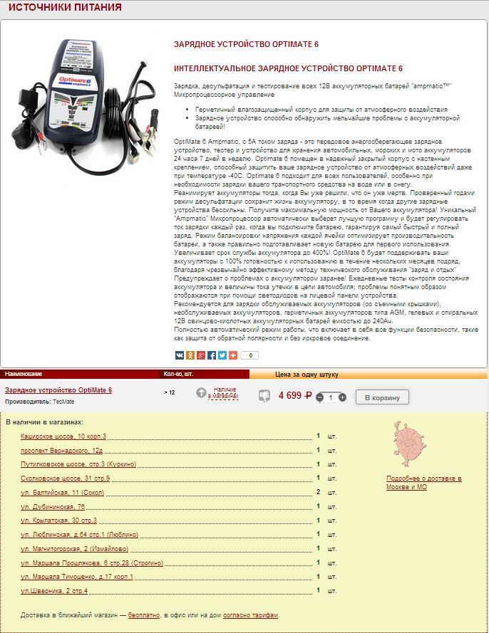 nakolesah - Зарядные устройства OptiMate 6 в наличии в сети шинных центрах На колесах.ру