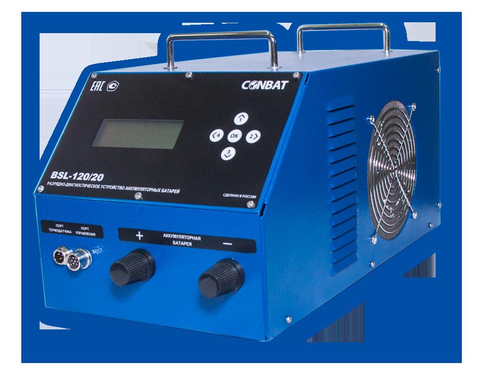 Разрядное устройство аккумуляторных батарей 120В 20А «CONBAT», BSL-120/20