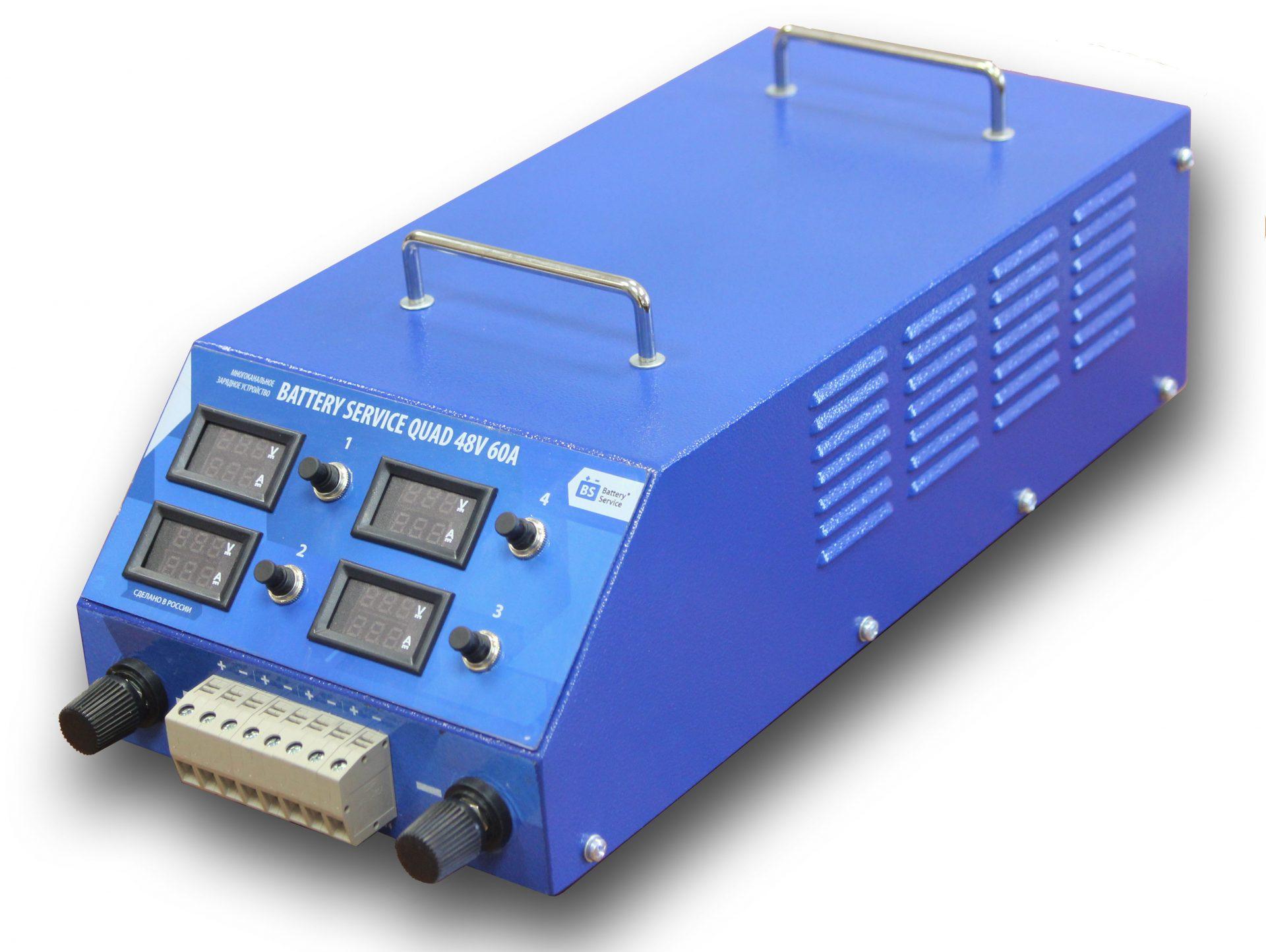 Многоканальное зарядное устройство Battery Service QUAD 48 60A