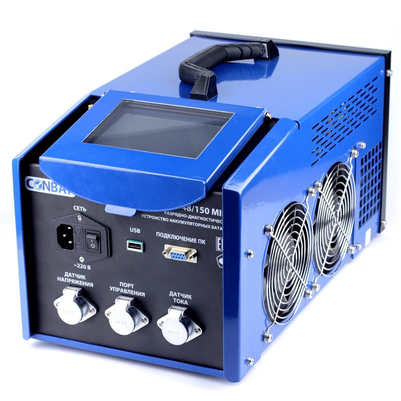 Разрядное устройство аккумуляторных батарей Conbat BCT-48/150