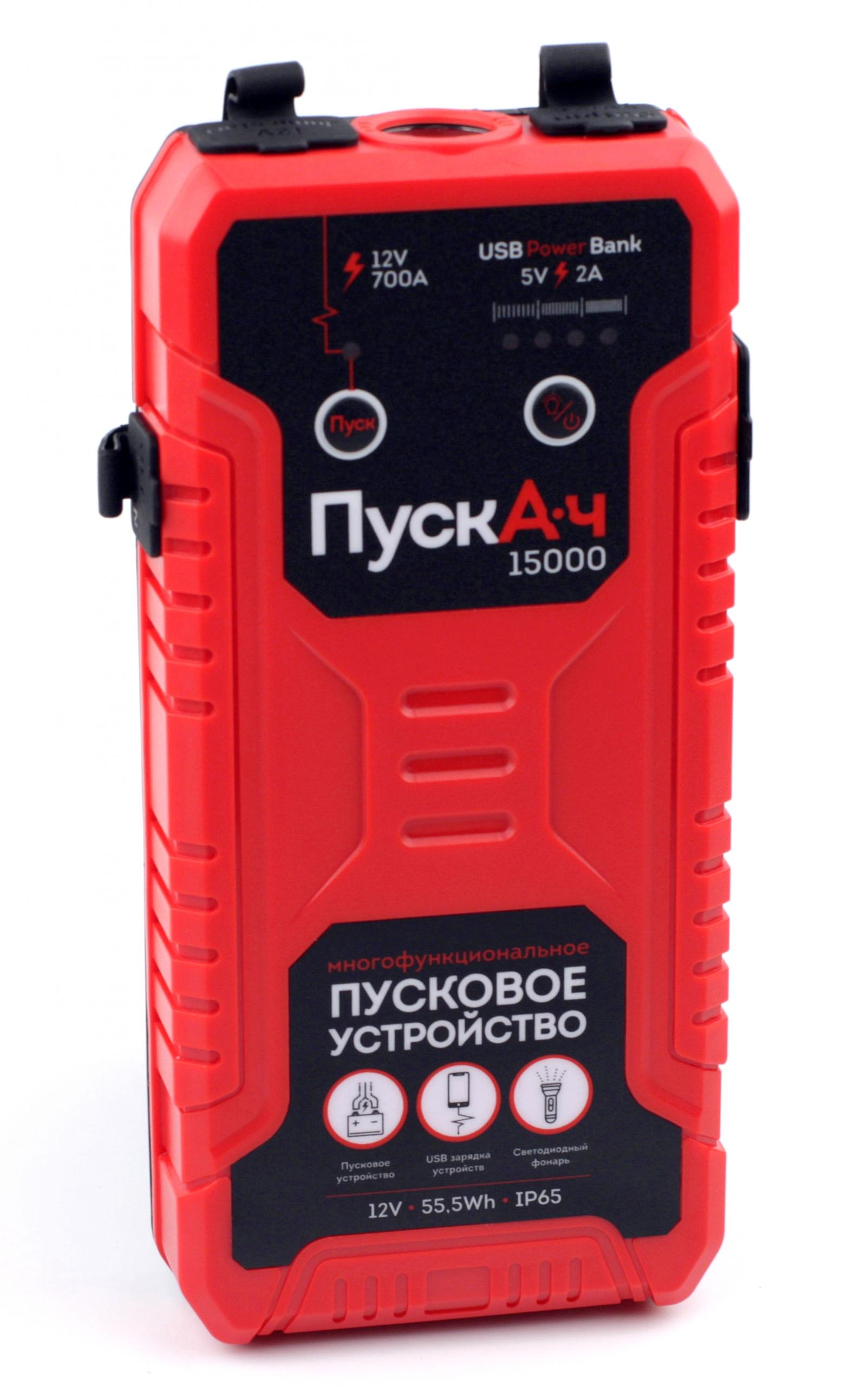 BS-JS15 Пусковое устройство ПускАч 15000
